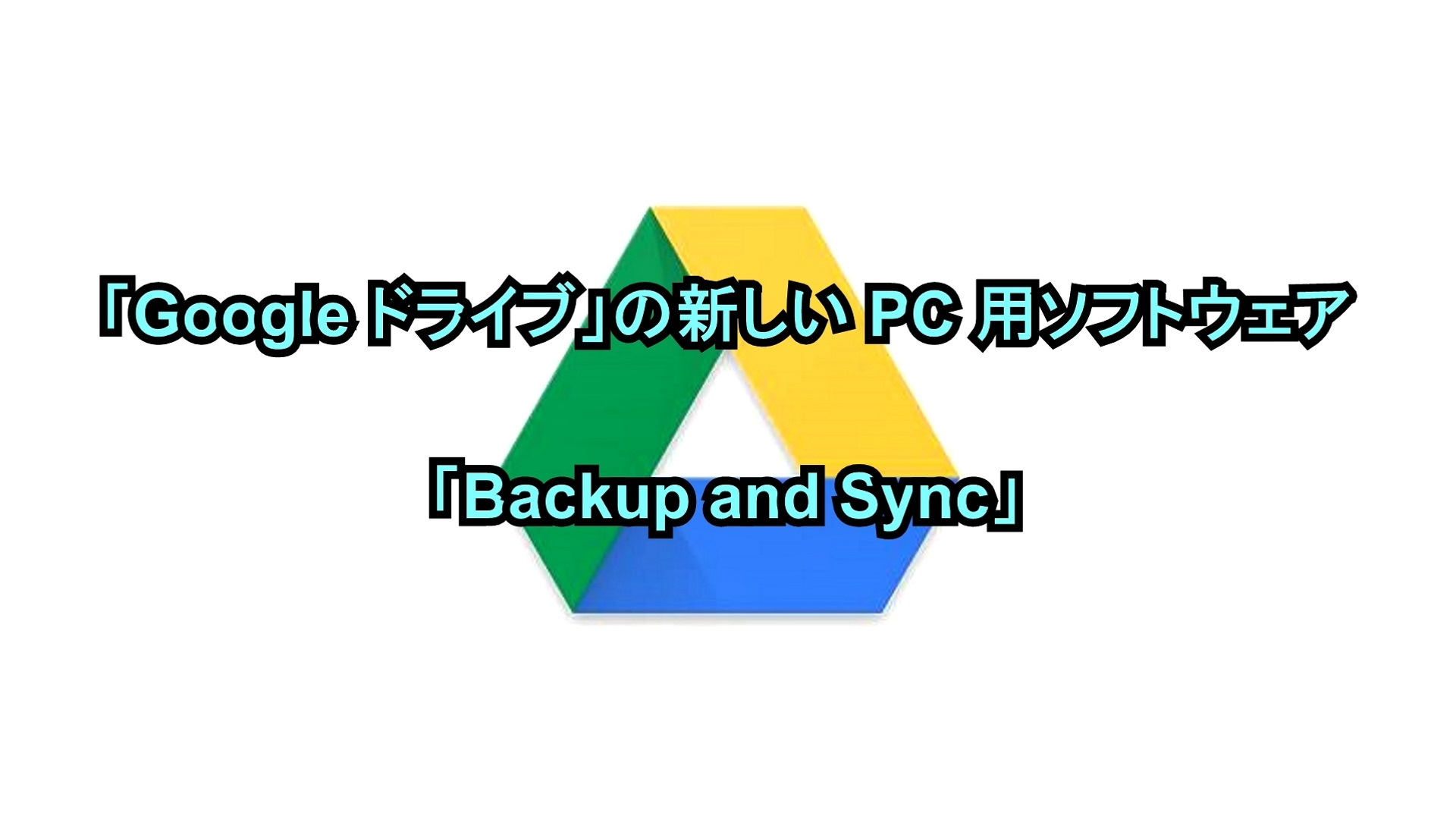 「Google ドライブ」の新しいPC用ソフトウェア「Backup and Sync」