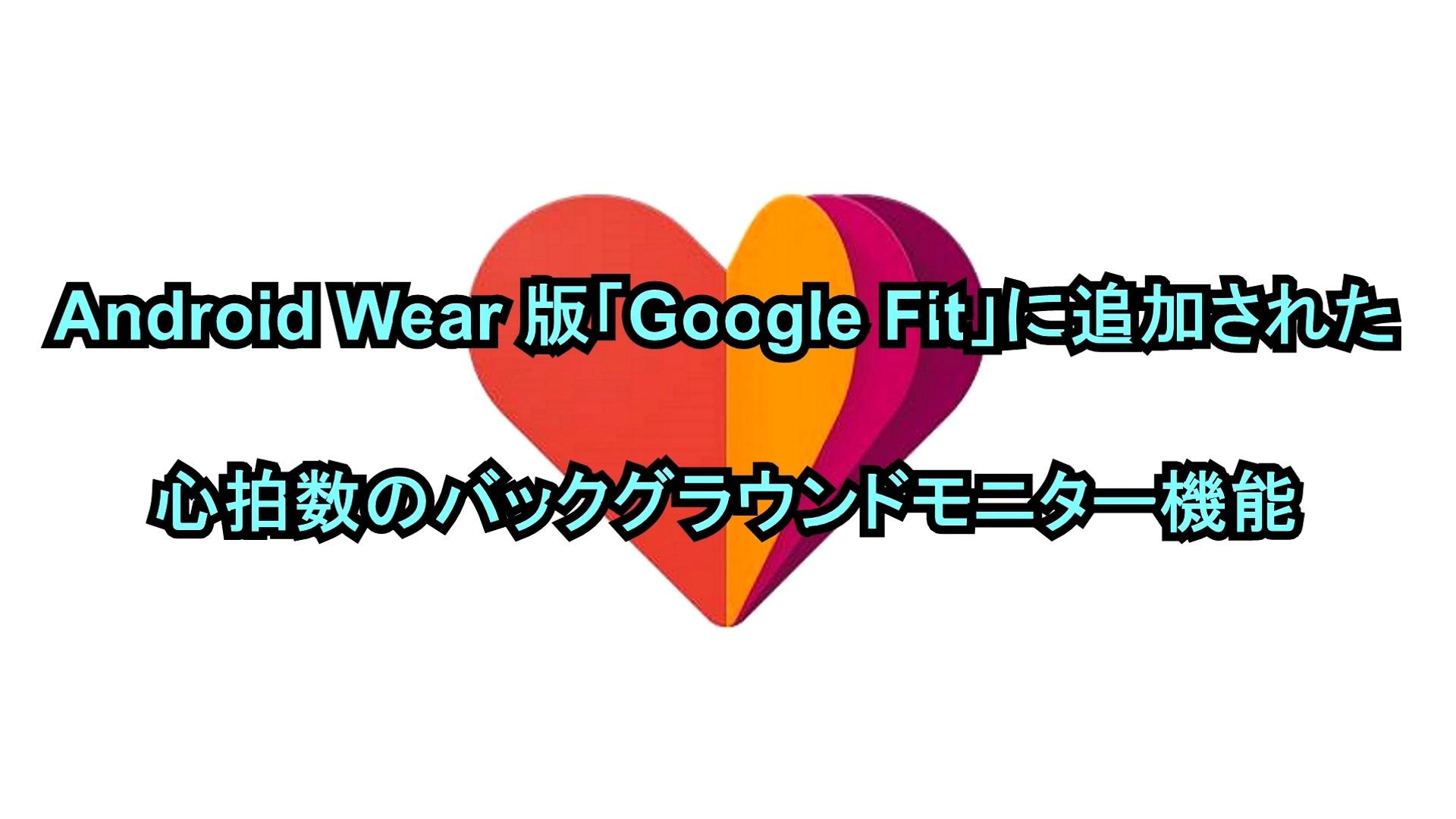 Android Wear版「Google Fit」に追加された心拍数のバックグラウンドモニター機能