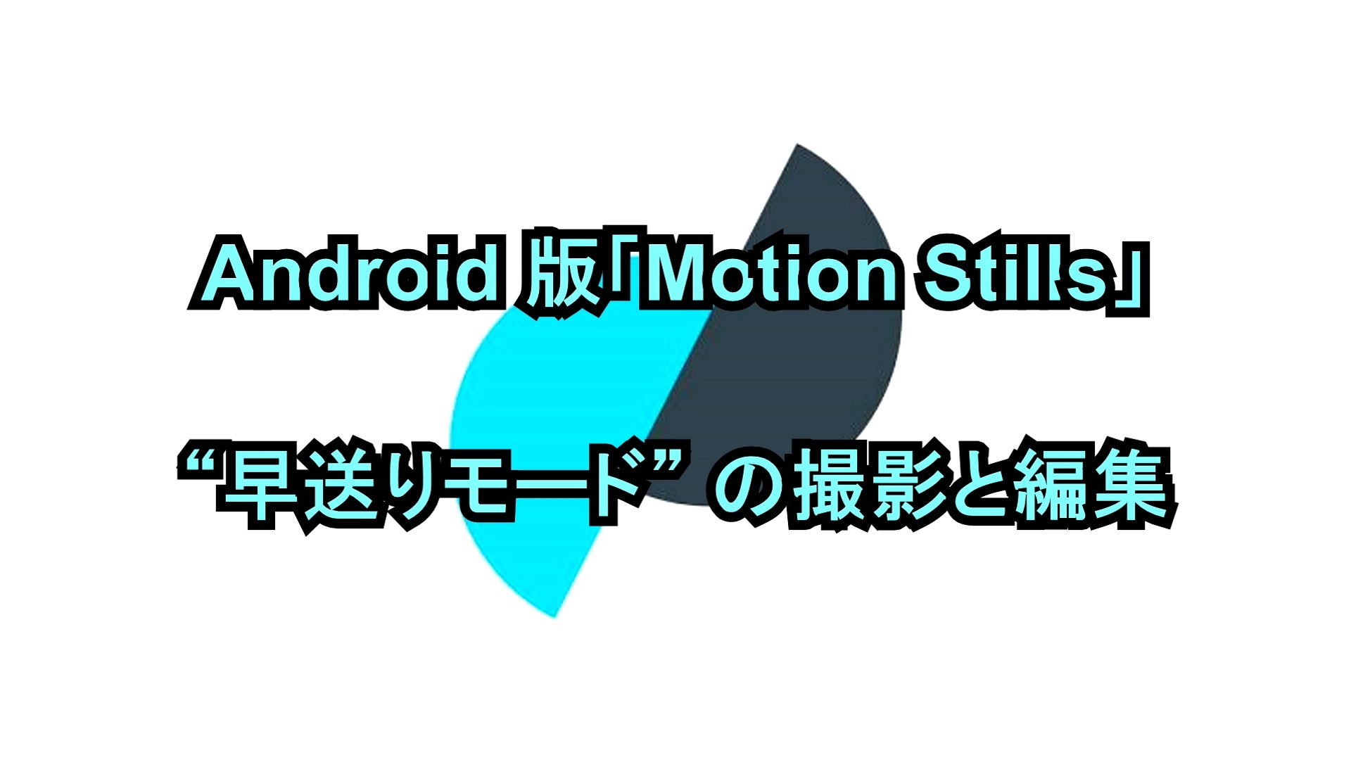 "Android版「Motion Stills」""早送りモード""の撮影と編集"