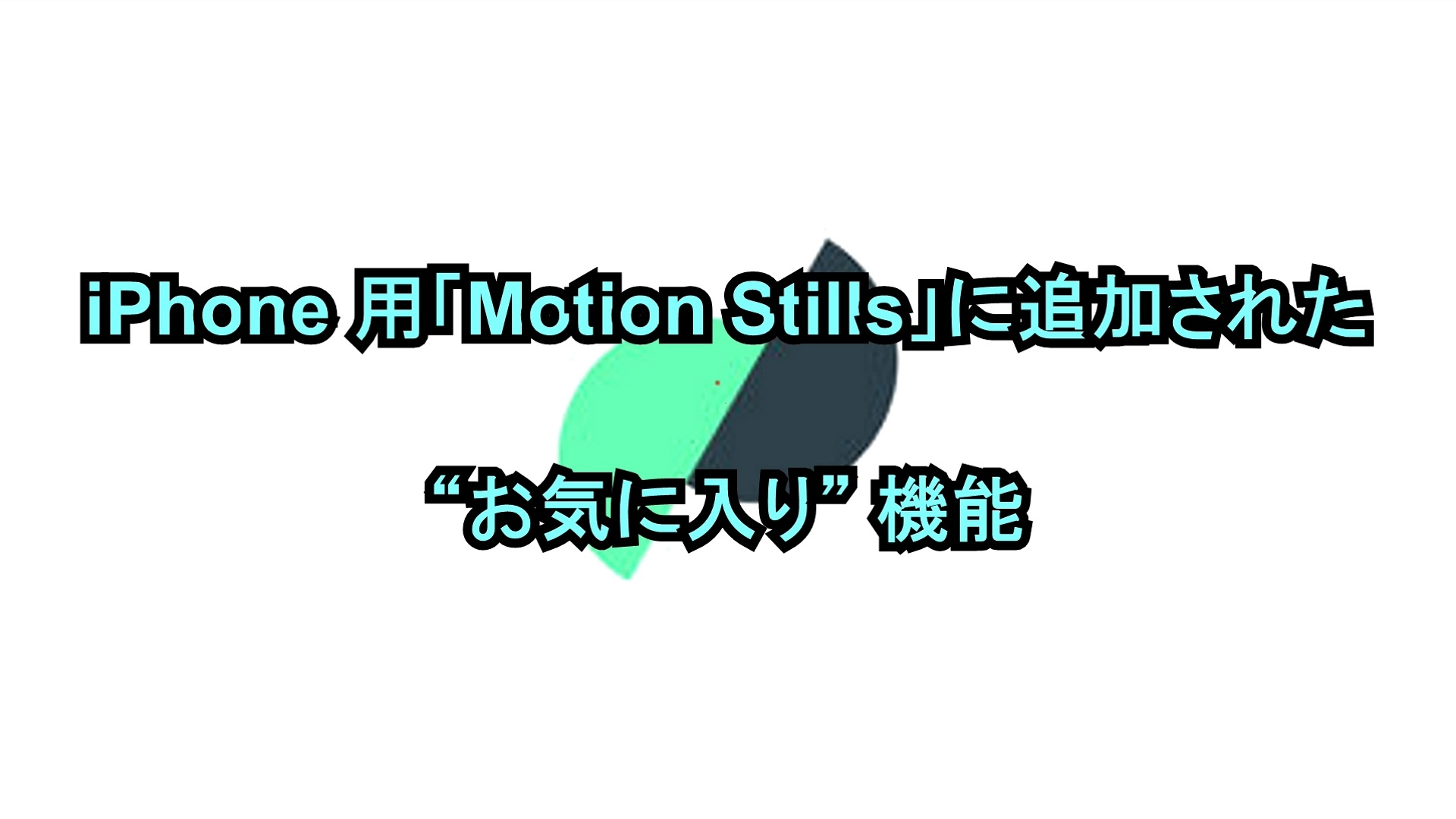 "iPhone用「Motion Stills」に追加された""お気に入り""機能"