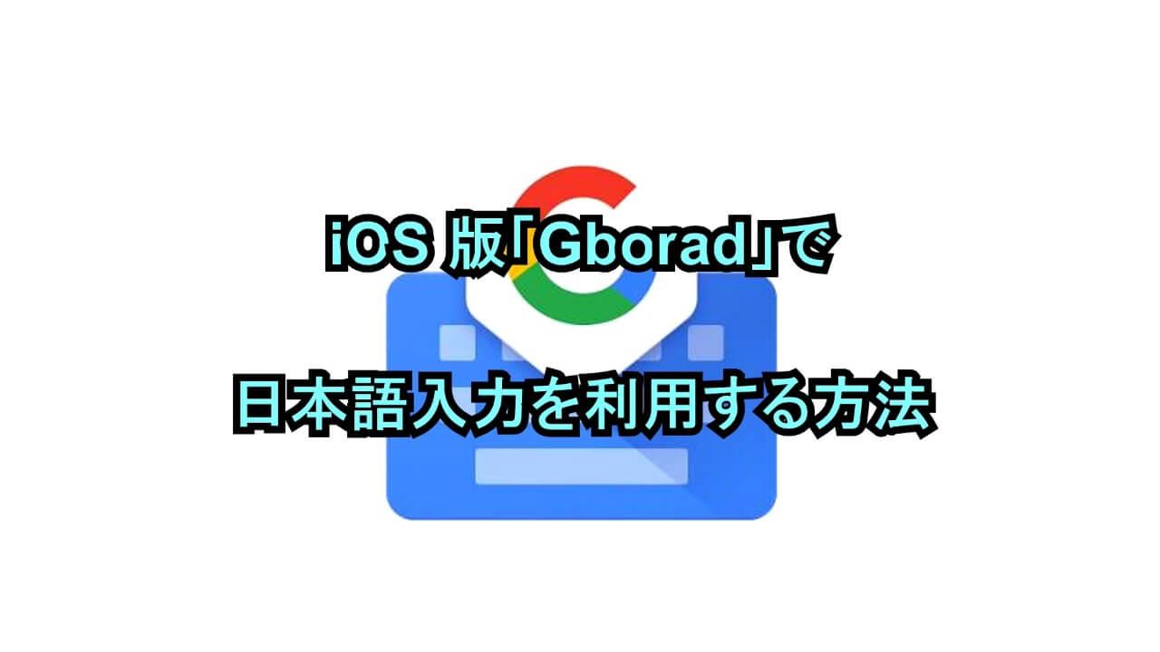 iOS版「Gborad」で日本語入力を利用する方法