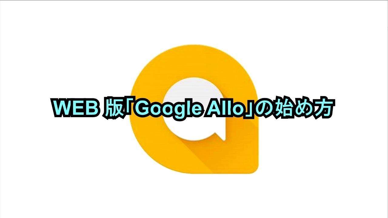 WEB版「Google Allo」の始め方