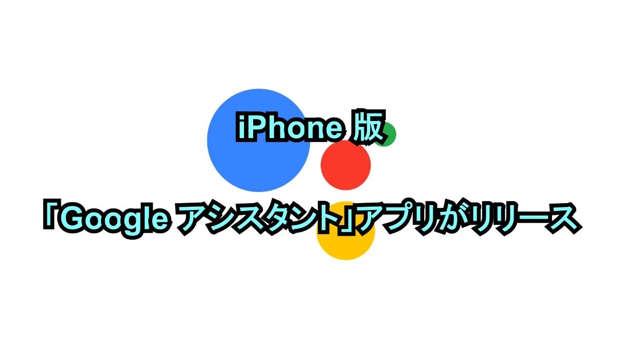 iPhone版「Google アシスタント」アプリがリリース