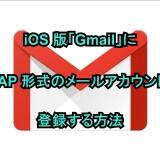 iOS版「Gmail」にIMAP形式のメールアカウントを登録する方法