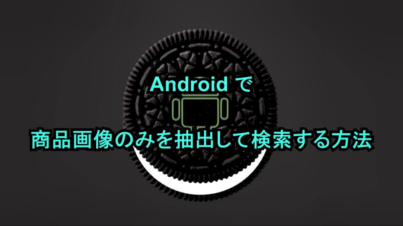 Androidで商品画像のみを抽出して検索する方法